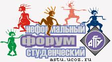 Неформальный студенческий форум АГТУ